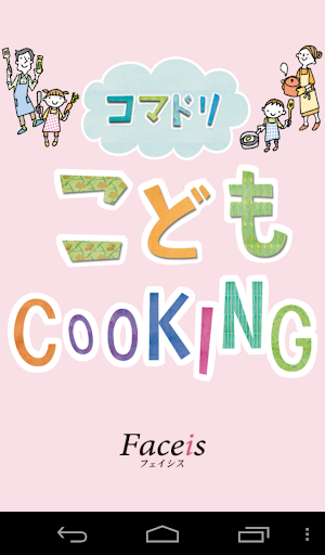 Faceis -コマドリこども Cooking-