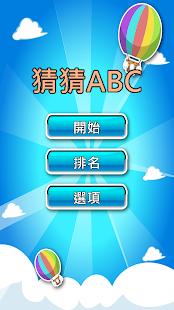 猜猜ABC