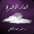 الدار الآخرة - عمر عبد الكافي icon