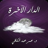 الدار الآخرة - عمر عبد الكافي