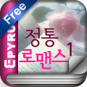 정통로맨스소설 01 (Lite) - 에피루스 이북클럽