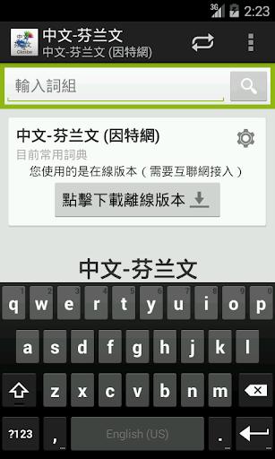 中文-芬兰文詞典