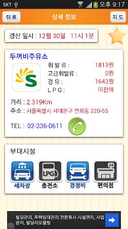 주유소 가격비교 lite 3.58 screenshot 606720
