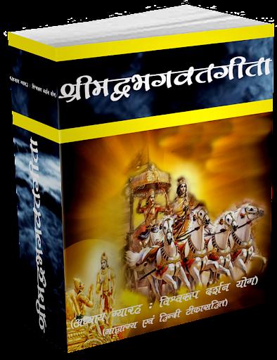 Srimadbhagwat Geeta Adhyay 11