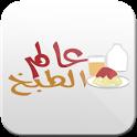 عالم الطبخ icon