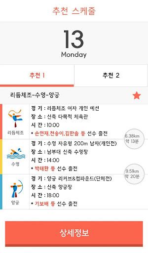 【免費運動App】LightRoad - 광주유니버시아드 관람 서비스 앱-APP點子