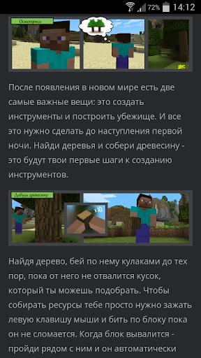 Игра Майнкрафт. Секреты