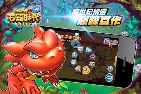 石器時代Online- screenshot thumbnail
