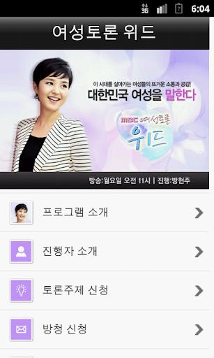 MBC 여성토론 위드