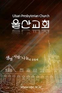울산교회- screenshot thumbnail