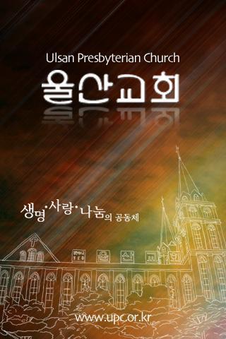 울산교회- screenshot