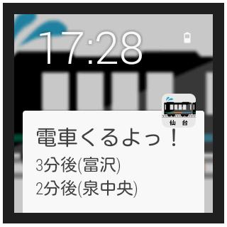 電車くるよっ!〜仙台市地下鉄版〜