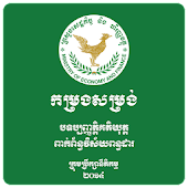 Taxation Law in Cambodia (MEF)