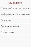 Screenshot of Сквозь реальность