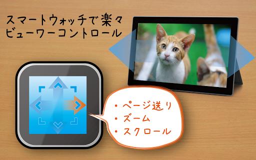 玩媒體與影片App|スマートビューワーコントローラー免費|APP試玩