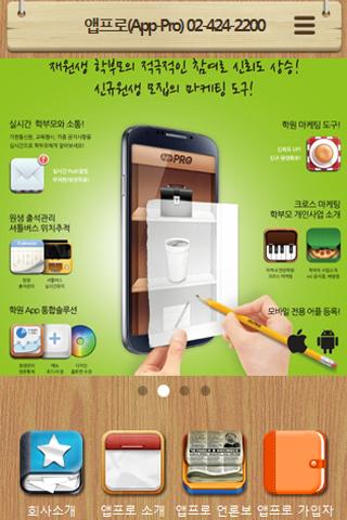 앱프로 모바일 홈페이지 새로운 마케팅 도구
