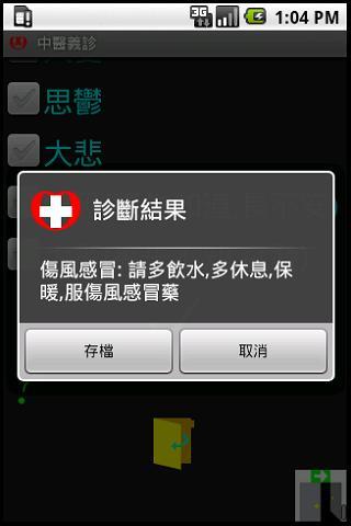 自動診證,自動看病,人人可做中醫 - screenshot