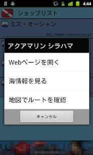 日本ダイビングマップ- スクリーンショットのサムネイル