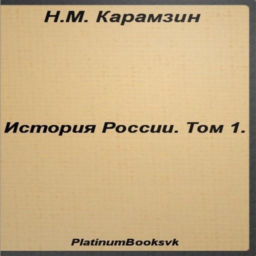 История России.Том 1.Карамзин 書籍 App LOGO-APP試玩