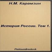 История России.Том 1.Карамзин