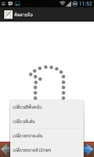 คัดลายมือ Thai Handwriting - screenshot thumbnail