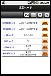 勤怠管理アプリ- screenshot thumbnail