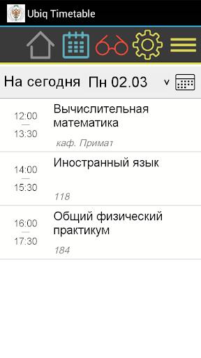 Расписание СПбПУ