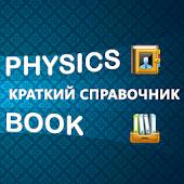 Справочник по физике BETA