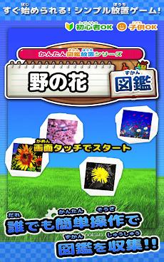野の花図鑑 ~かんたん図鑑放置シリーズ~のおすすめ画像5