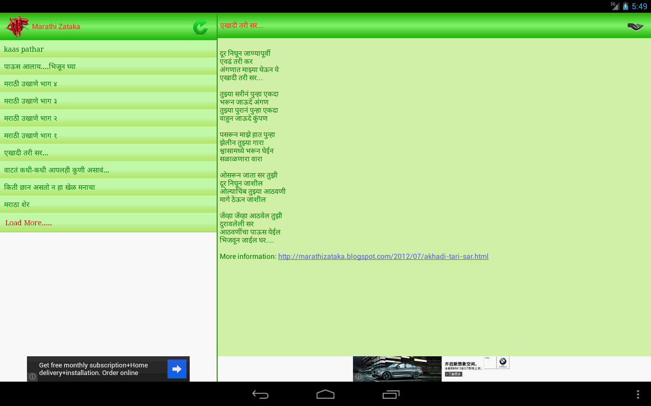 Marathi Zataka - screenshot