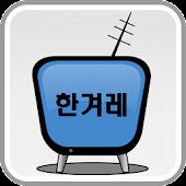 한겨레TV 방송보기