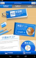 Screenshot of 英単語ターゲット1900公式アプリ |  ビッグローブ英単語