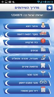 מכבי שירותי בריאות - screenshot thumbnail