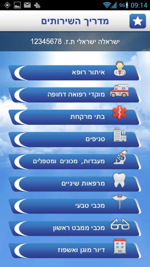 מכבי שירותי בריאות - screenshot