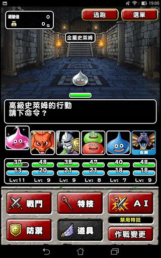 【免費角色扮演App】勇者鬥惡龍 怪物仙境 SUPER LIGHT-APP點子