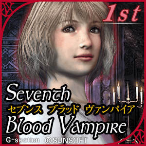 Seventh Blood Vampire 前編