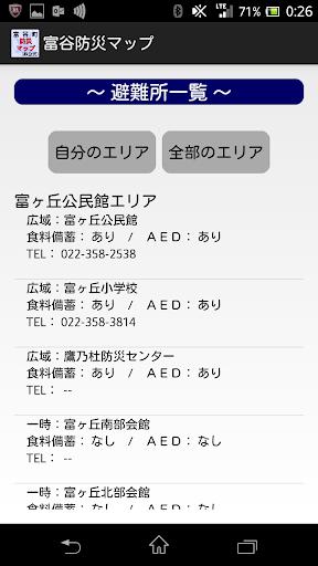 【免費工具App】富谷町防災マップ-APP點子