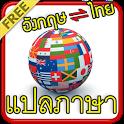 แปลภาษา อังกฤษเป็นไทย icon