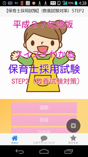 過去問題集【保育士採用試験】STEP2 教養試験対策)無料!