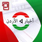 اخبار الأردن | عمان والعالم