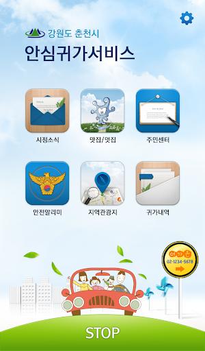 【免費通訊App】춘천시 안심귀가-APP點子