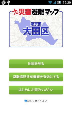 大田区版 災害避難マップ