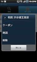 Screenshot of クーコレ