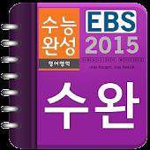 EBS 수능완성 영단어테스트