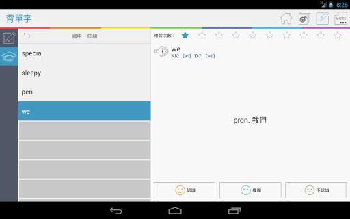玩教育App|Dr.eye 譯典通 (PAD)免費|APP試玩