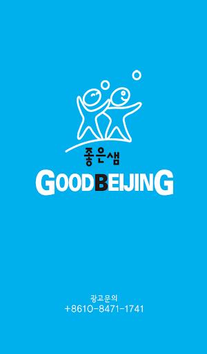위플 베이징 - Weeple Beijing