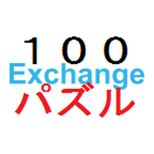 Exchange!!~100パズル~ 解謎 App LOGO-APP試玩
