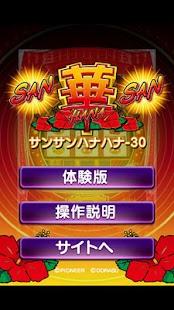 サンサンハナハナ-30- screenshot thumbnail