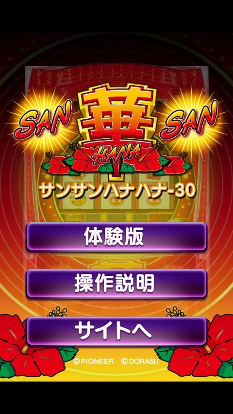 サンサンハナハナ-30- screenshot