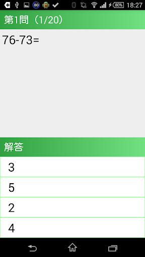【小2算数 引き算2桁】 かんたん!反復問題集(無料)|玩教育App免費|玩APPs
